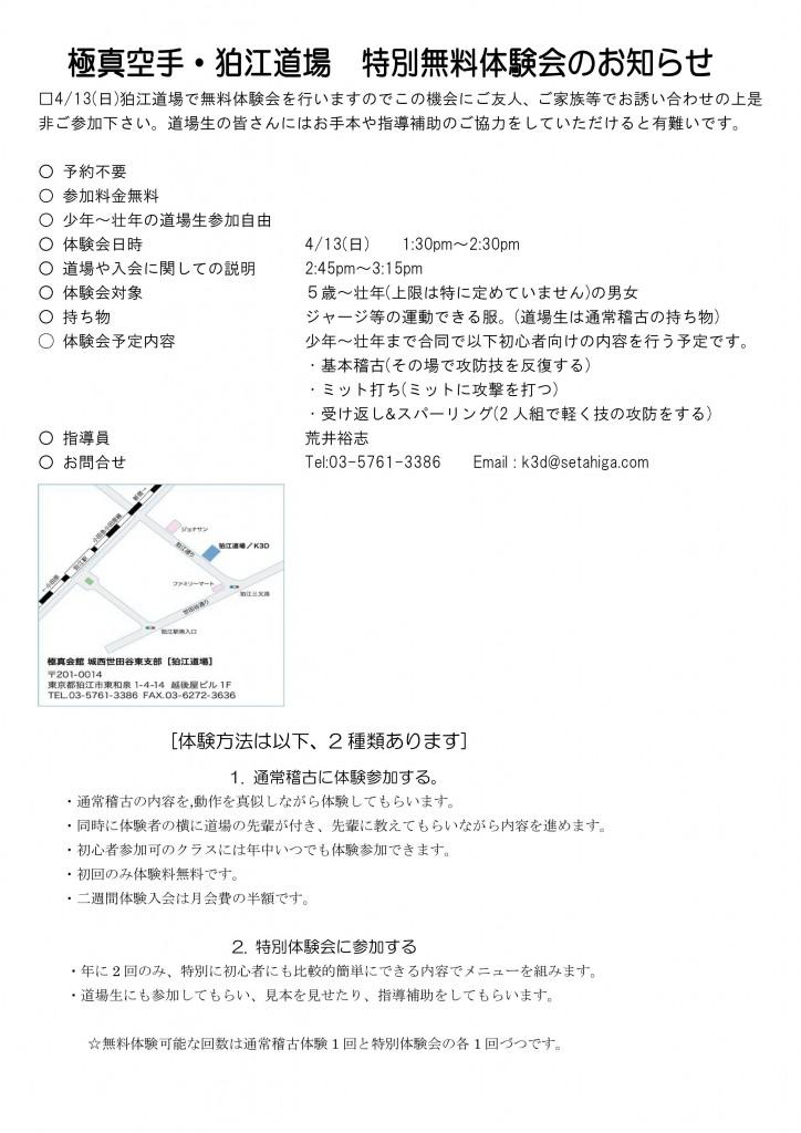2014.4.13無料体験会のお知らせ-1_01