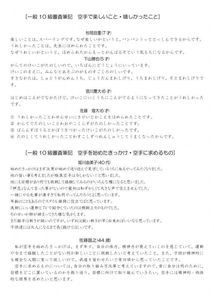2014.4.13無料体験会のお知らせ-1_02