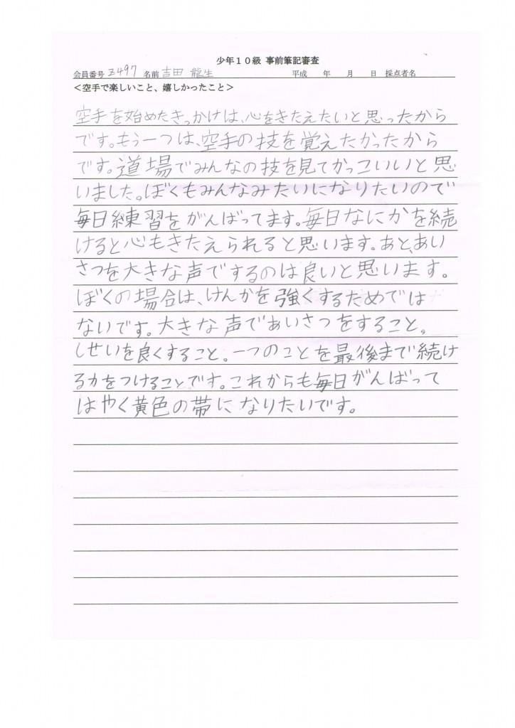 2014.10.26無料体験会のお知らせ_02