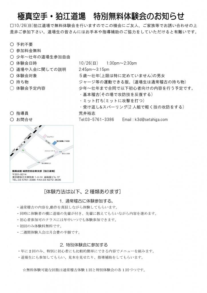 2014.10.26無料体験会のお知らせ_01