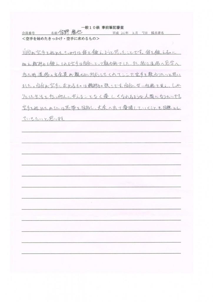 2014.10.26無料体験会のお知らせ_03