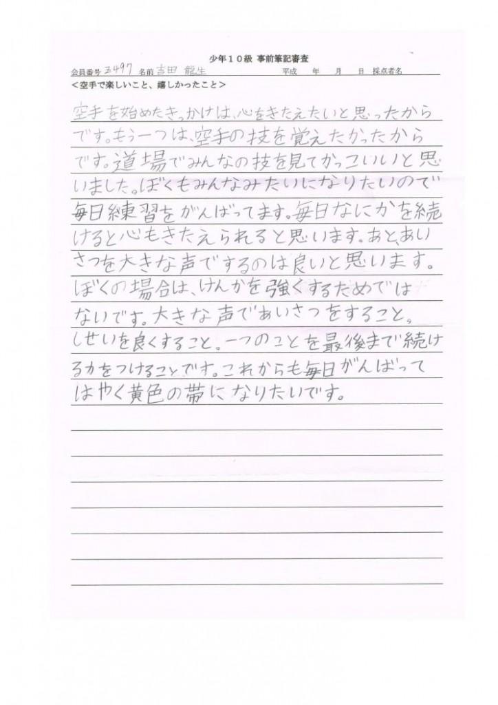 2015.4.26無料体験会のお知らせ_02