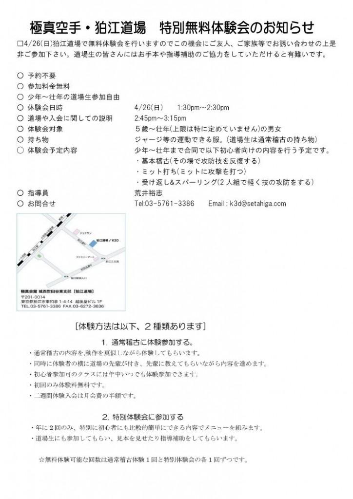 2015.4.26無料体験会のお知らせ_01