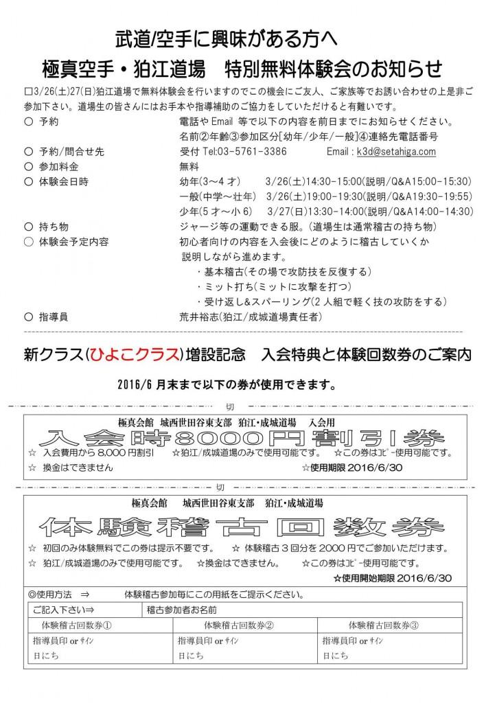 2016.3無料体験会案内_01